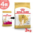 【あす楽】[ロイヤルカナン]ROYAL CANIN 【お得な4セット】BHN 柴犬 8+ 中・高齢犬用 8歳以上 3kg×4個 犬用ドライ 13…