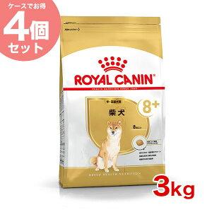 ロイヤルカナン 柴犬 8+ 3kg×4個 / 中・高齢犬用 8歳以上 BHN 犬用ドライ 【BHN_201701_04】【お得な4個セット】【RCA】【RCSC】