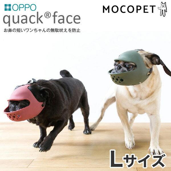 【最大350円offクーポン】OPPO[オッポ] quack face Lサイズ / フェイスマスク 口輪 無駄吠え防止 #w-151971-00-01