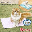 [ドギーマン]DoggyMan 日本製 ひんやり度が選べる 2WAYひやりんマットS 犬猫用 4976555937169 #w-152005