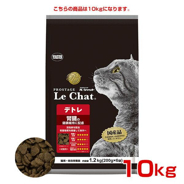 【あす楽】プロステージ ル・シャット デトレ 腎臓の健康維持に配慮 成猫用 10kg/ PROSTAGE ルシャット デトレ #w-152069