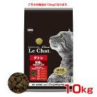 [プロステージ]PROSTAGE国産ル・シャットデトレ腎臓の健康維持に配慮成猫用10kg4970768846171#w-152069-00-00