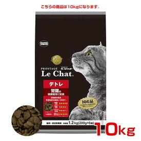 プロステージ ル・シャット デトレ 腎臓の健康維持に配慮 成猫用 10kg/ PROSTAGE ルシャット デトレ #w-152069