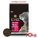 [プロステージ]PROSTAGE 国産 ル・シャット デトレpH 腎臓と尿の健康維持に配慮 成猫用 10kg 4970768846188 #w-152070…
