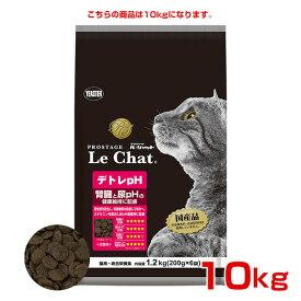 【あす楽】プロステージ ル・シャット デトレpH 腎臓と尿の健康維持に配慮 成猫用 10kg/ PROSTAGE ルシャット デトレpH #w-152070