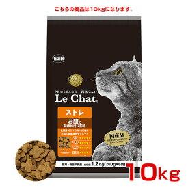 【あす楽】プロステージ ル・シャット ストレ 乳酸菌配合 お腹の健康維持に配慮 成猫用 10kg/ PROSTAGE ルシャット ストレ #w-152071