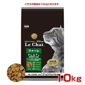 プロステージ ル・シャット ファーレ 下部尿路の健康に配慮 成猫用 10kg/ PROSTAGE ルシャット ファーレ #w-152072
