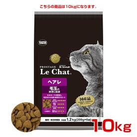 プロステージ ル・シャット ヘアレ 毛玉の排泄に配慮 成猫用 10kg/ PROSTAGE ルシャット ヘアレ #w-152073