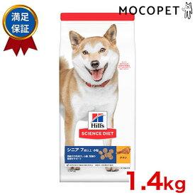 【あす楽】サイエンスダイエット シニア 小粒 1.4kg / 高齢犬用 7歳以上 / 犬 ドッグフード ドライ シニア w-152181 0052742015187