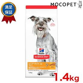 サイエンスダイエット シニアライト 小粒 1.4kg / 肥満傾向の高齢犬用 7歳以上 w-152189-00-00 0052742015200