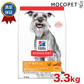 サイエンスダイエット シニアライト 小粒 3.3kg / 肥満傾向の高齢犬用 7歳以上 w-152190-00-00 0052742014623