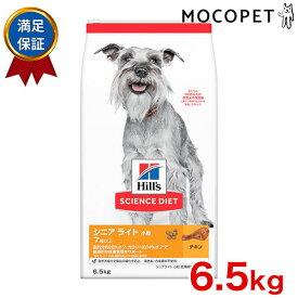 サイエンスダイエット シニアライト 小粒 6.5kg / 肥満傾向の高齢犬用 7歳以上 w-152191-00-00 0052742014753