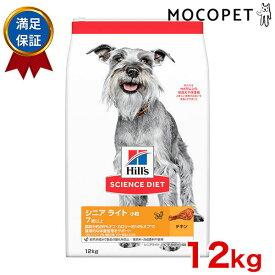 サイエンスダイエット シニアライト 小粒 12kg / 肥満傾向の高齢犬用 7歳以上 w-152192-00-00 0052742015316