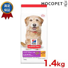 サイエンスダイエット シニアプラス 小粒 1.4kg / 高齢犬用 10歳以上 w-152193-00-00 0052742015248