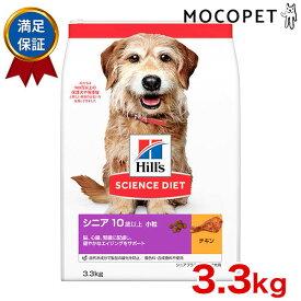 サイエンスダイエット シニアプラス 小粒 3.3kg / 高齢犬用 10歳以上