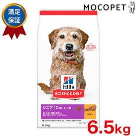 サイエンスダイエット シニアプラス 小粒 6.5kg / 高齢犬用 10歳以上 w-152195-00-00 0052742014777