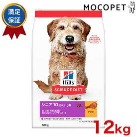 サイエンスダイエット シニアプラス 小粒 12kg / 高齢犬用 10歳以上 w-152196-00-00 0052742015330
