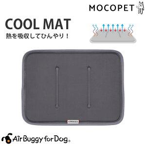 【正規保証つき】 [エアバギーフォードッグ]AirBuggy for DOG洗える クール マット ひんやり ジェルマット 夏物 ひえひえ 節電 熱中症対策 4580445414922 #w-152227