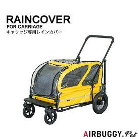 【あす楽】【正規保証つき】 [エアバギーフォードッグ]AirBuggy for DOGキャリッジ用 レインカバー カート 防寒 キャリー 犬 ベッド 専用レインカバー 雨除け 防寒 4580445409867 #w-152368【カバーのみ】