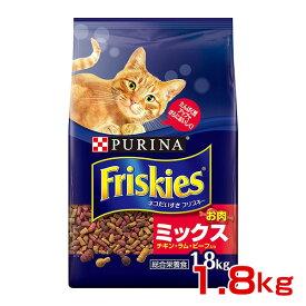 [フリスキー]Friskies フリスキードライ お肉ミックス チキン・ラム・ビーフ入り 1.8kg 4902201209601 #w-152451【猫フードSALE】