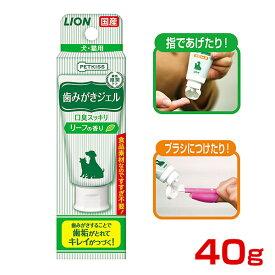 [ライオン]LION [ペットキッス]PETKISS 歯みがきジェル リーフの香り 40g 4903351003972 #w-152510[pm]