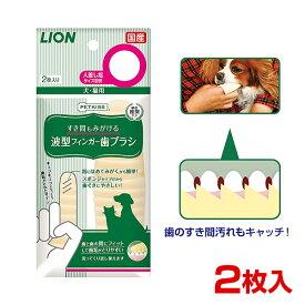 [ライオン]LION [ペットキッス]PETKISS すき間もみがける波型フィンガー歯ブラシ 2枚 4903351004023 #w-152526[pm]