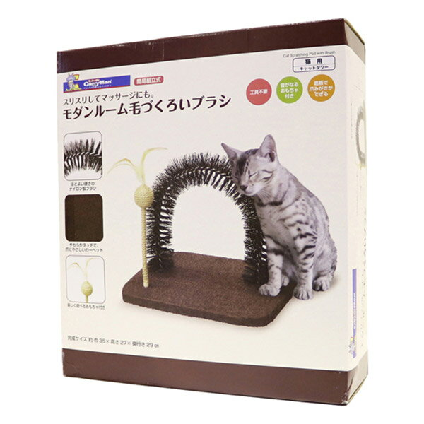 [キャティーマン]CattyMan モダンルーム 毛づくろいブラシ 4976555841923 #w-152610