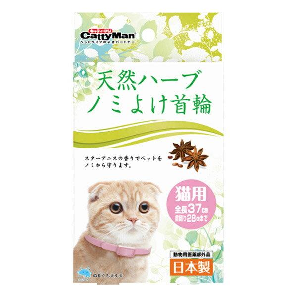 [キャティーマン]CattyMan 天然ハーブ ノミよけ首輪 猫用 4976555945348 #w-152614