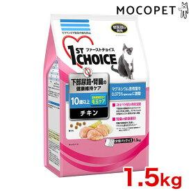[ファーストチョイス]1st CHOICE 高齢猫 10歳以上 下部尿路の健康維持 チキン 1.5kg / 猫用 キャットフード ドライフード 4994527875400 #w-152619