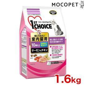 [ファーストチョイス]1st CHOICE 高齢猫 10歳以上 味にうるさい室内猫用 サーモン&チキン 1.6kg / 猫用 キャットフード ドライフード 4994527875202 #w-152621