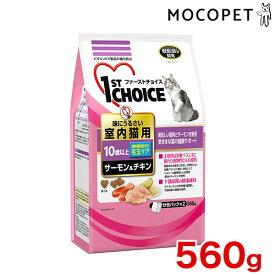 [ファーストチョイス]1st CHOICE 高齢猫 10歳以上 味にうるさい室内猫用 サーモン&チキン 560g / 猫用 キャットフード ドライフード 4994527875103 #w-152622