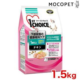 [ファーストチョイス]1st CHOICE 成猫 1歳以上 下部尿路の健康維持 チキン 1.5kg / 猫用 キャットフード ドライフード 4994527875004 #w-152623