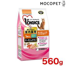 [ファーストチョイス]1st CHOICE 成猫 1歳以上 味にうるさい室内猫用 毛玉ケア サーモン&チキン 560g / 猫用 キャットフード ドライフード 4994527874304 #w-152630