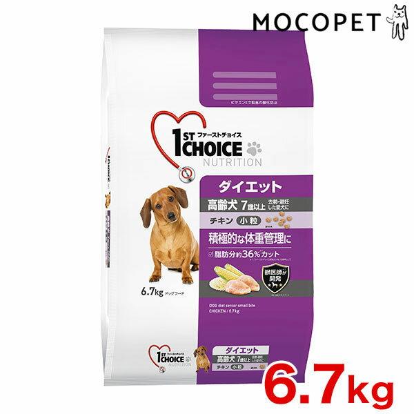 [ファーストチョイス]1st CHOICE ダイエット 高齢犬用 7歳以上 チキン 小粒 6.7kg 4994527852906 #w-152662