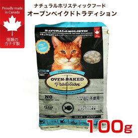[オーブンベイクド トラディション]OVEN-BAKED TRADITION キャットフード アダルト フィッシュ 成猫用 100g 0669066097142 #w-152728