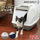オーエフティー フリップキャット ジャンボ 猫用 大型 トイレ カバー付き 消臭フィルター付き 4571210458692 XL #w-15…