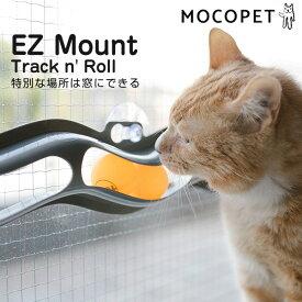 K&H EZ マウント トラッキンロール 窓にできるおもちゃ 吸盤 猫用 EZ Mount Track n' Roll KH9515 0655199095155 #w-152762
