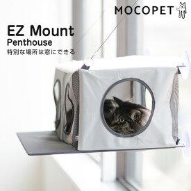 K&H EZマウント ペントハウス 窓にできるハウス 猫用 ベッド吸盤 ハンモック EZ Mount Penthouse KH9520GRBK 0655199095209 #w-152763