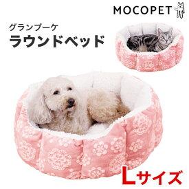 【あす楽】ドギーマン ラウンドベッド L グランブーケ 4976555949933 #w-152842【犬ベッドSALE】【猫ベッドSALE】