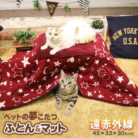 【あす楽】[キャティーマン]CattyMan 遠赤外線 ペットの夢こたつ 一式セット / 4976555949735 あったか 遠赤外線 猫用 こたつ もぐる ねこ ふとん ベッド マット #w-152861