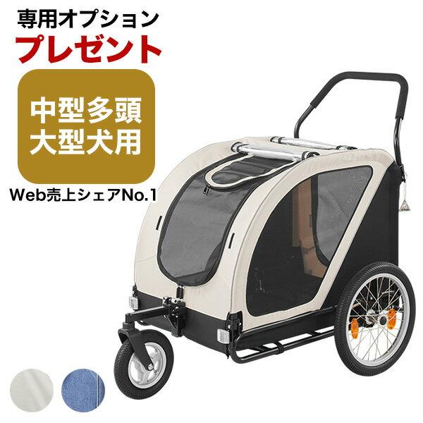 [エアバギーフォードッグ]AirBuggy for Dog ネストバイク[NEST BIKE] ロイヤルミルク カート 大型犬 4580445409980 #w-153024-00-01