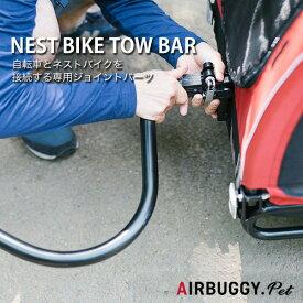 【あす楽】[エアバギーフォードッグ]AirBuggy for DOG ネストバイク牽引時用接続具 トゥーバー[NEST BIKE TOW BAR] 自転車牽引専用接続パーツ(バー) 4580445409959 #w-153025