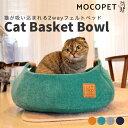 【あす楽】キャットバスケットボウル[CAT BASKET BOWL] ライフエーピーピー[Life@pp] / 猫 ベッド キャットハウス 吸い込まれるベッド キャットバスケットボール おしゃれ あっ