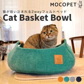 【あす楽】キャットバスケットボウル[CAT BASKET BOWL] ライフエーピーピー[Life@pp] / 猫 ベッド キャットハウス 吸い込まれるベッド キャットバスケットボール おしゃれ あったか 冬物 防寒