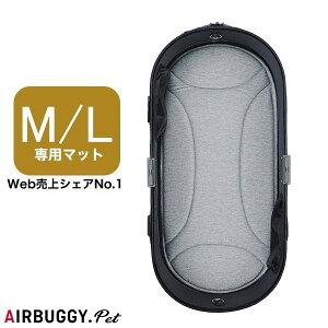 【あす楽】【正規保証つき】エアバギー フォー ドッグ ドーム[Air Buggy for DOG DOME] Mサイズ専用マット メランジグレー AD9035 4580445411211 #w-153057