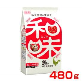 アース・バイオケミカル アース 和味 鶏の照り焼き風味 480g(240×2袋) 国産 猫 愛猫食 4994527881401 #w-153540-00-00