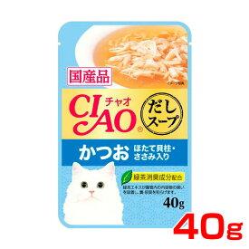 [チャオ]CIAO いなば だしスープ かつお・ほたて貝柱・ささみ入り 40g チャオ 猫 パウチ 4901133618611 #w-153702-00-00