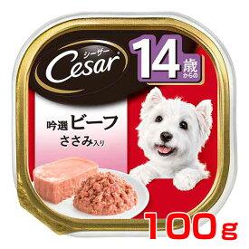 [シーザー]Cesar 14歳からの 吟選ビーフ ささみ入り 100g 犬 ウェット 4902397843436 #w-153934-00-00