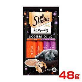 [シーバ]Sheba とろ〜り メルティ まぐろ味セレクション 12g×4本入 猫用 おやつ 4902397840879 #w-153951-00-00[RC2104]