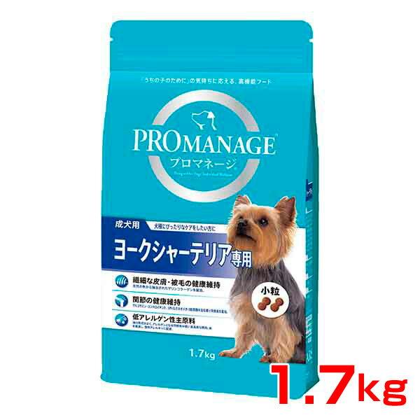 [プロマネージ]PROMANAGE 成犬 ヨークシャテリア専用 1.7kg 4902397844266 #w-153968-00-00